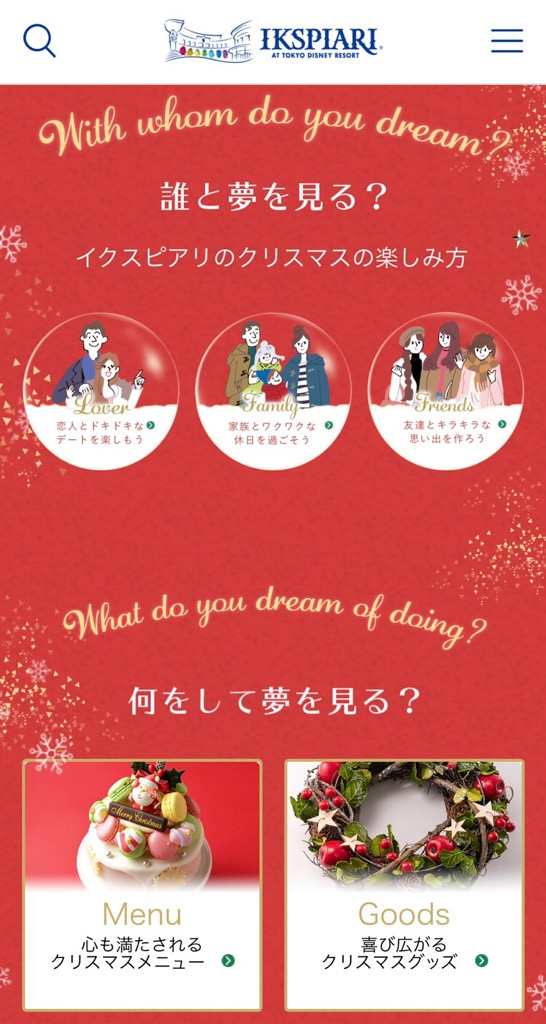 「IKSPIARI Dreamy Christmas!」特設サイト