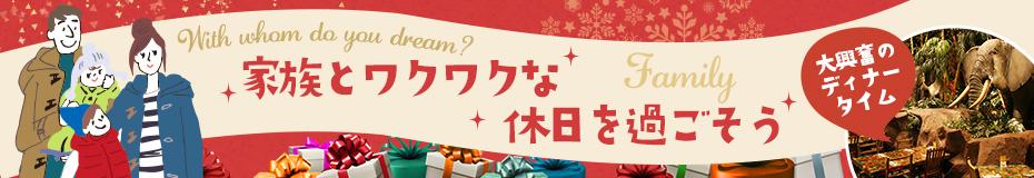「IKSPIARI Dreamy Christmas!」特設サイト ワクワクな休日を過ごそう