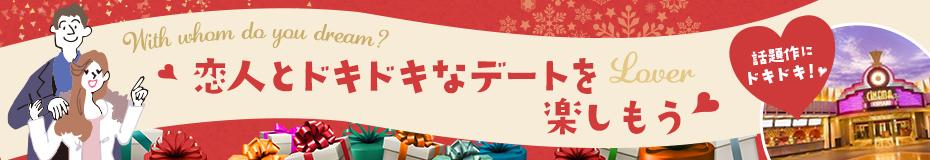 「IKSPIARI Dreamy Christmas!」特設サイト ドキドキなデートを楽しもう