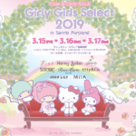 「Girly Girls Select 2019 S/S in Sanrio Puroland」
