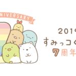 7周年記念ロゴ