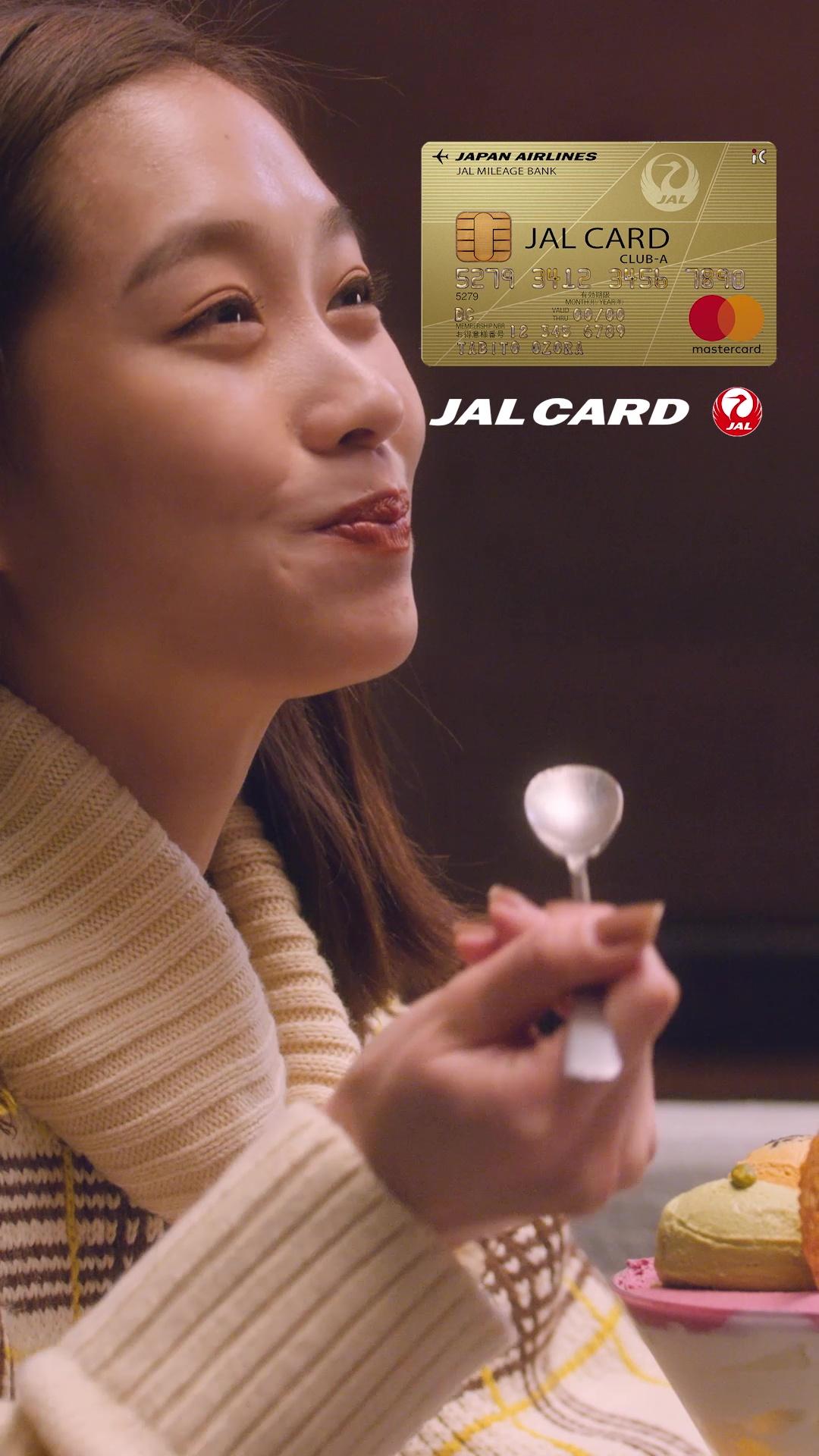 JALカード「マイル旅」10