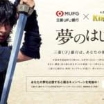 映画「キングダム」×三菱UFJ銀行コラボキャンペーン_キービジュアル