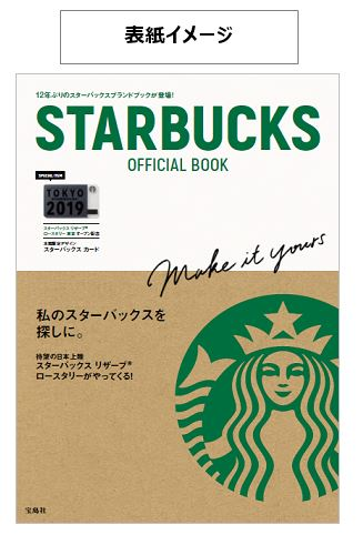 宝島社「STARBUCKS OFFICIAL BOOK」