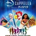 ディズニー初公式アカペラグループ「ディカペラ(DCappella)」