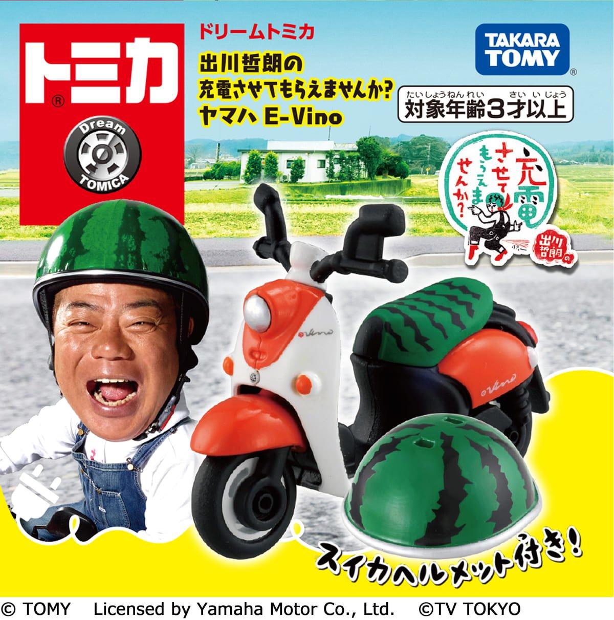 タカラトミー「ドリームトミカ 出川哲朗の充電させてもらえませんか? ヤマハ E-Vino」