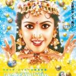 ムトゥ 踊るマハラジャ ≪4K&5.1chデジタルリマスター版≫』