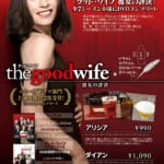 fix_goodwife_A4