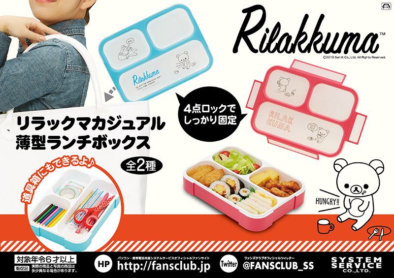 リラックマ リラックマカジュアル 薄型ランチBOX