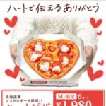 ピザーラ「ハートピザ」