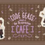 コードギアス 復活のルルーシュカフェ