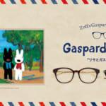 Zoff×Gaspard et Lisa