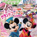 講談社「ディズニーファン3月号増刊 東京ディズニーリゾート35周年グランドフィナーレ大特集号」1