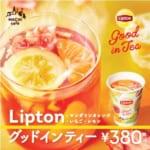 MACHI café Lipton グッドインティー