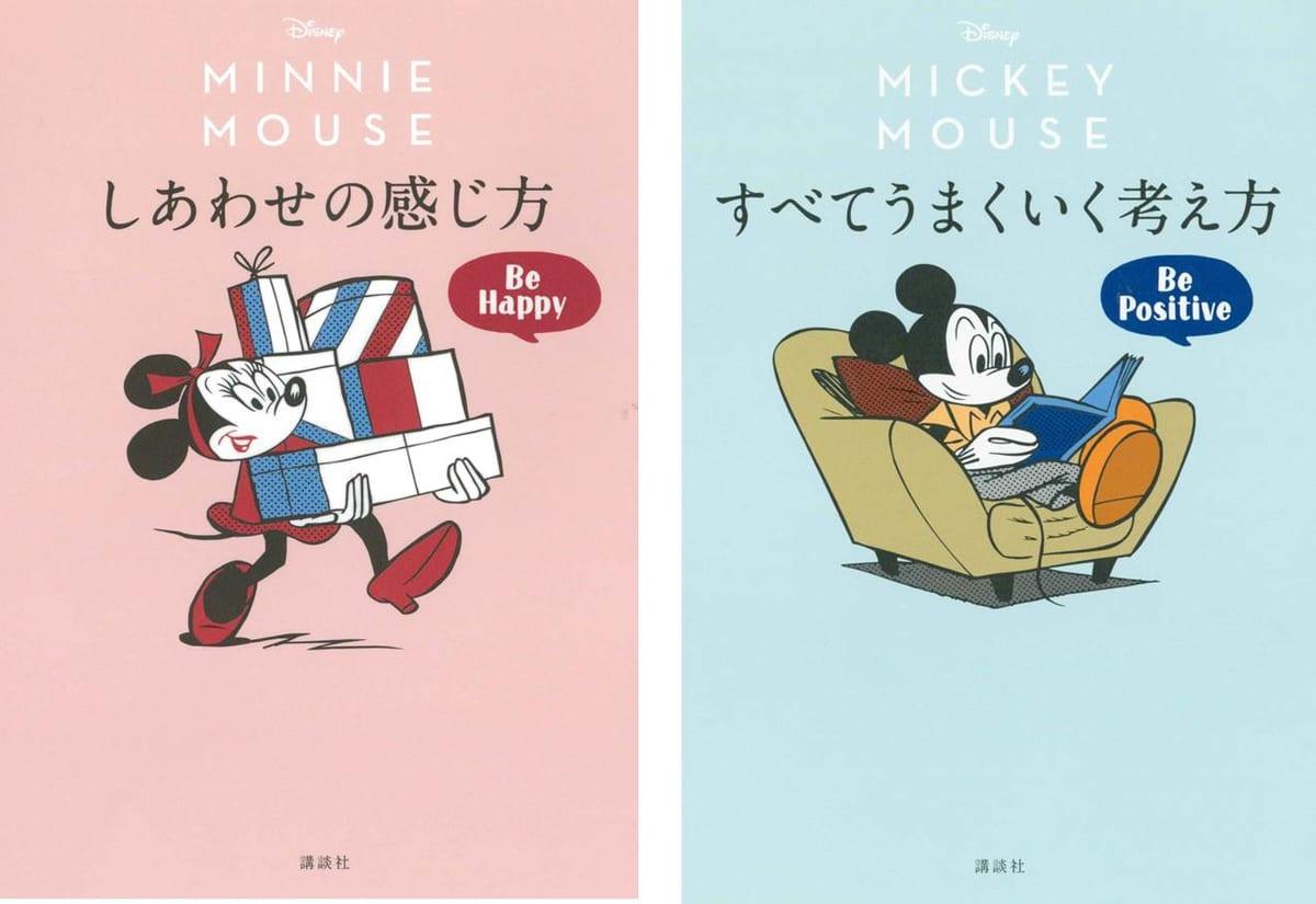 「ミニーマウスの日」記念グッズ 書籍