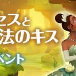 『プリンセスと魔法のキス』イベント開催!