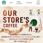 スターバックス「Our Store's Coffee」
