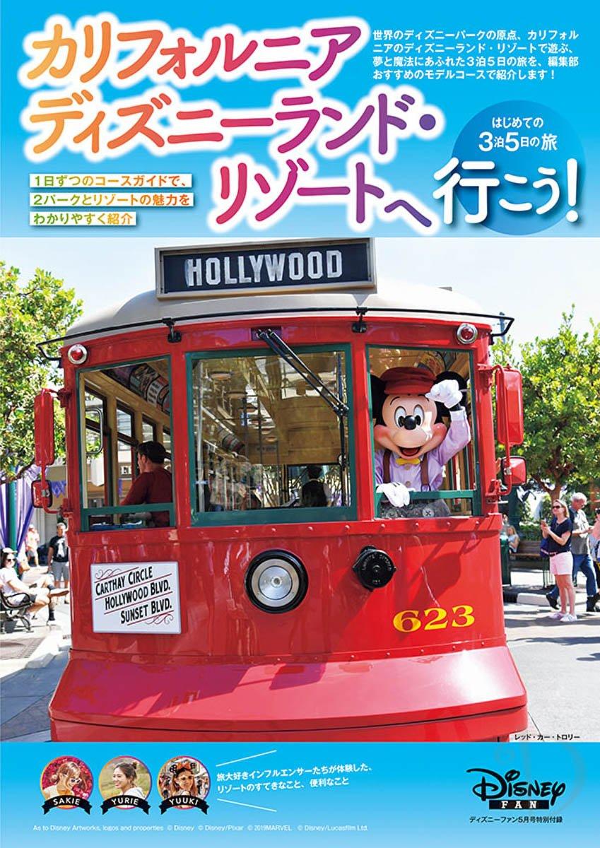 """カリフォルニア""""地球上でいちばんハッピーな場所""""ディズニーランド・リゾートへ行こう!"""