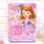 宝島社「Disney ちいさなプリンセスソフィア プリンセスリュックサックBOOK」写真