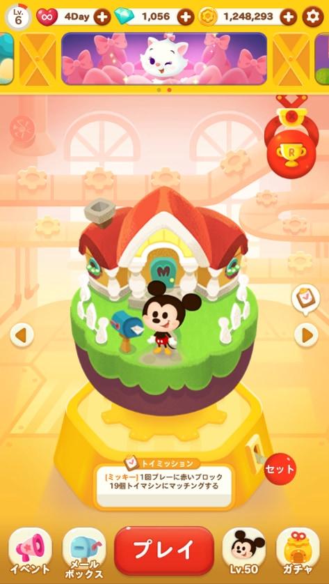 LINE Disney Toy Company ハウス