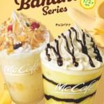 マックカフェ バリスタバナナドリンクシリーズ