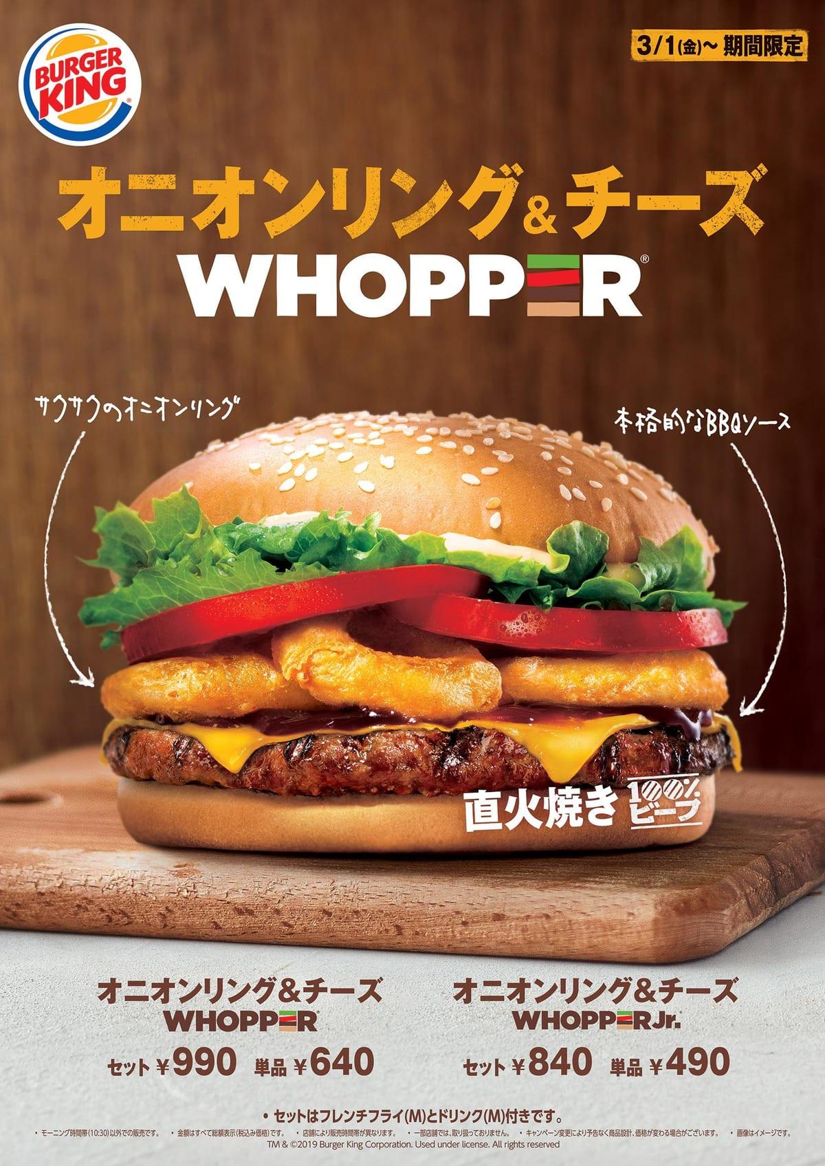 バーガーキング「オニオンリング&チーズWHOPPER®」