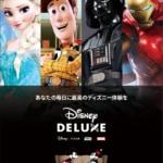 ディズニー「Disney DELUXE」COVER