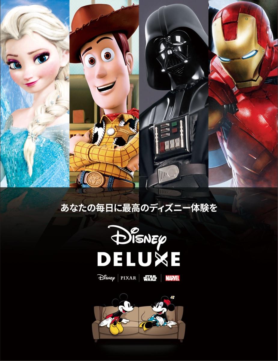 DisneyDeluxe(ディズニーデラックス)
