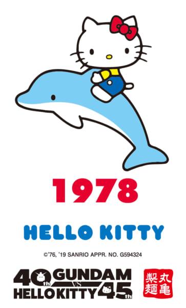 kitty_1978