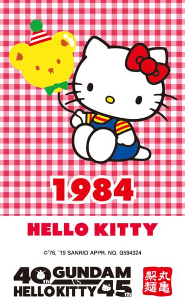 kitty_1984
