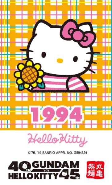 kitty_1994