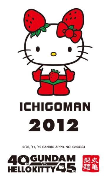 kitty_2012