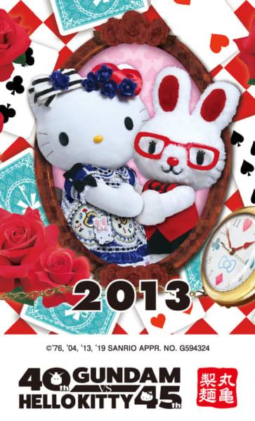 kitty_2013