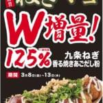 """築地銀だこ「""""ねぎマヨ"""" のW(ダブル)増量キャンペーン!」アイキャッチ"""
