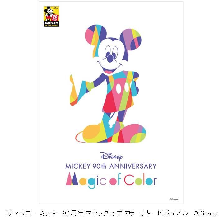 「ディズニー ミッキー90周年 マジック オブ カラー」キービジュアル