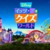 ディズニーリゾートの情報が盛りだくさん!Disney DELUXE 初のオリジナル番組「Disney イッツ・ア・クイズワールド」