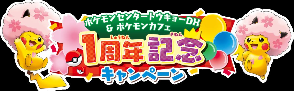 ポケモンカフェオープン1周年記念キャンペーン