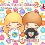 「キキ&ララのトゥインクルパズル」× ユニクロ「UTme!」コラボイベント