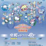 東京メトロスタンプラリーポスター