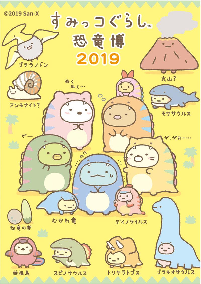 恐竜博2019×すみっコぐらし