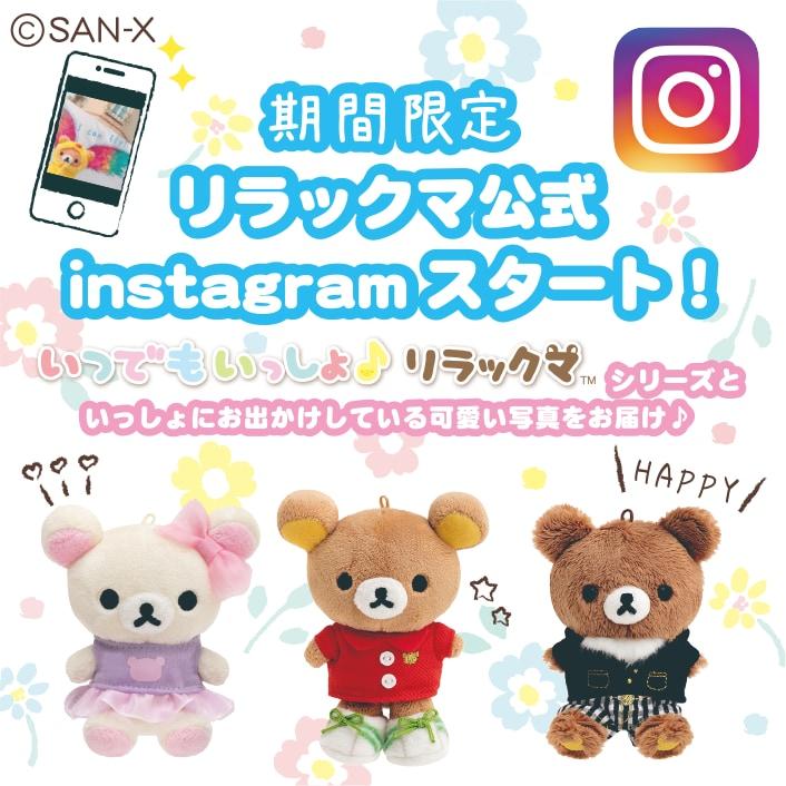 リラックマ公式Instagram