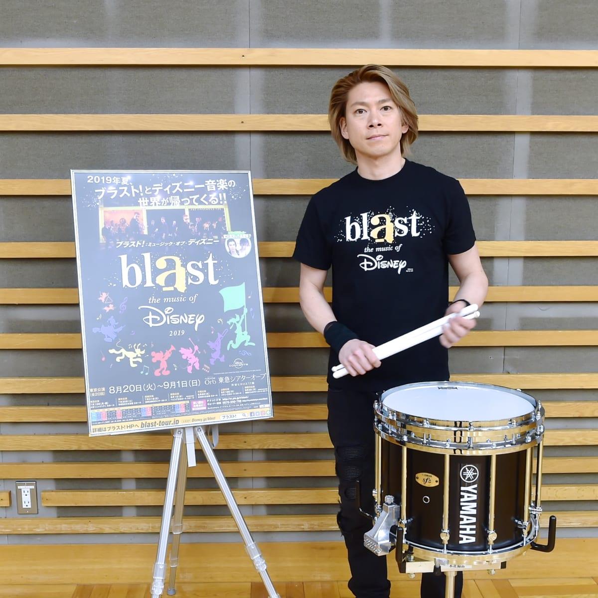「ブラスト!:ミュージック・オブ・ディズニー2019」石川直さん4