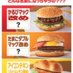 マクドナルド「改名バーガー」