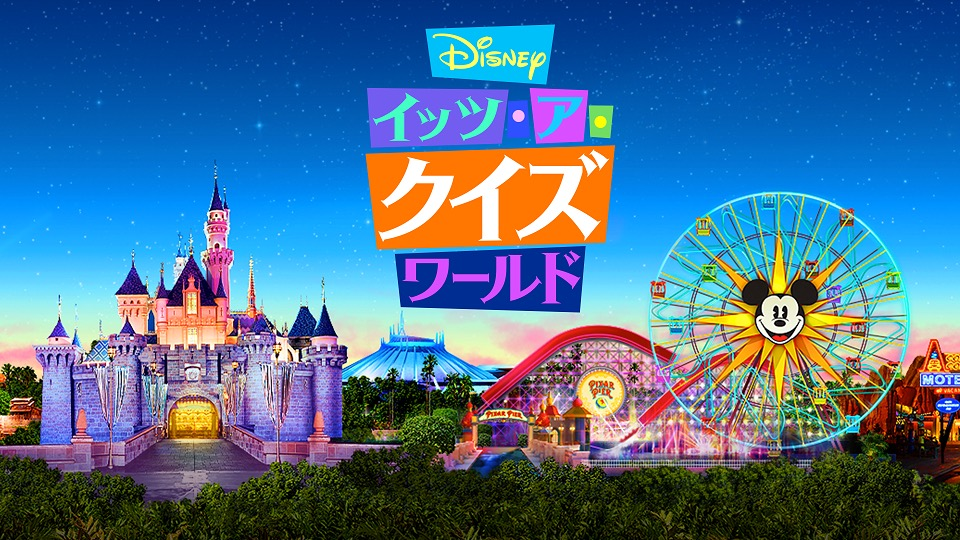 Disney DELUXE(ディズニーデラックス)「Disney イッツ・ア・クイズワールド」
