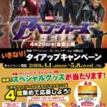 いきなりステーキ MARVEL映画『アベンジャーズ/エンドゲーム』キャンペーン