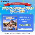 東京ディズニーシー オフィシャルスポンサー 新菱冷熱工業「新菱冷熱さわやかキャンペーン」