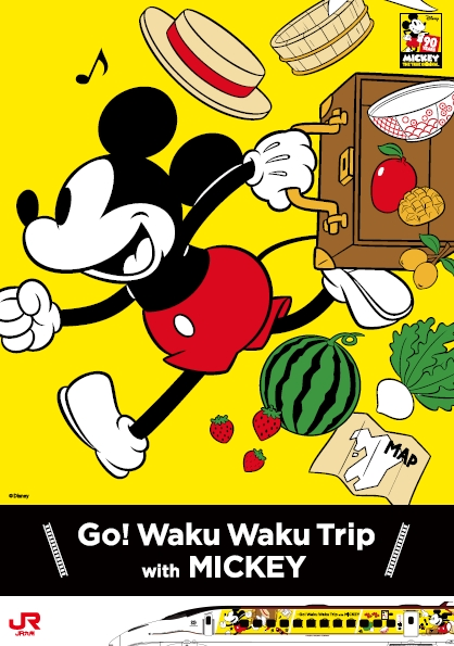 JR九州『Go! Waku Waku Trip with MICKEY』プロジェクト
