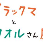 リラックマとカオルさん展 ロゴ