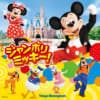ダンスで楽しむキッズプログラム!東京ディズニーランド「ジャンボリミッキー!」