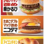 マクドナルド「改名バーガーズ」発表